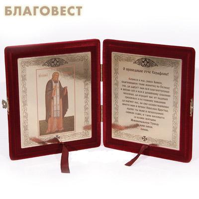 складень Преподобный Серафим Саровский