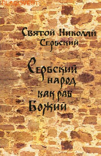 Сербский народ как раб Божий. Святой Николай Сербский ( Паломник, Москва -  )