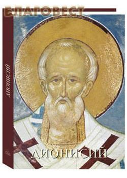 Дионисий. Малотиражное издание