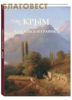 Крым. Живопись и графика. Малотиражное издание