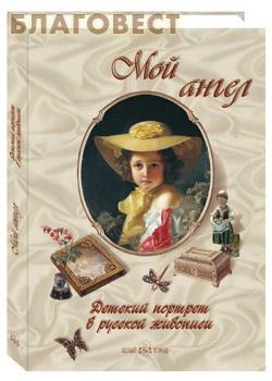 Мой ангел. Детский портрет в русской живописи. Малотиражное издание