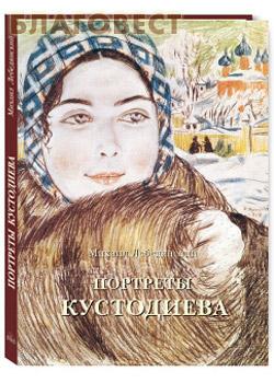 Портреты Кустодиева. Издание 2-е. Малотиражное издание