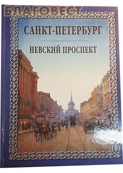 Санкт-Петербург. Невский проспект. И. Н. Божерянов
