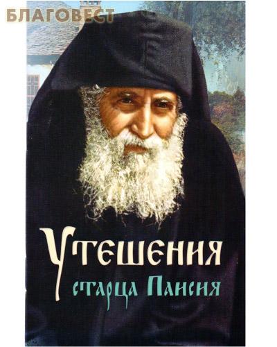 Утешения старца Паисия