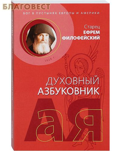 Духовный азбуковник. Бог в пустынях Европы и Америки. Старец Ефрем Филофейский. Алфавиный сборник