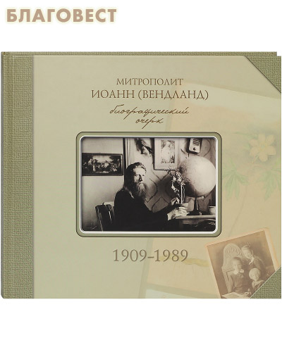 Митрополит Иоанн (Вендланд). Биографический очерк. 1909-1989