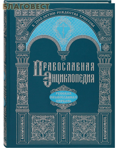 Православная энциклопедия. Том 0