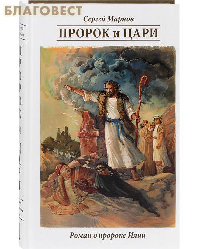 Пророк и цари. Роман о пророке Илии. Сергей Марнов