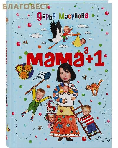 Мама в кубе плюс один. Дарья Мосунова