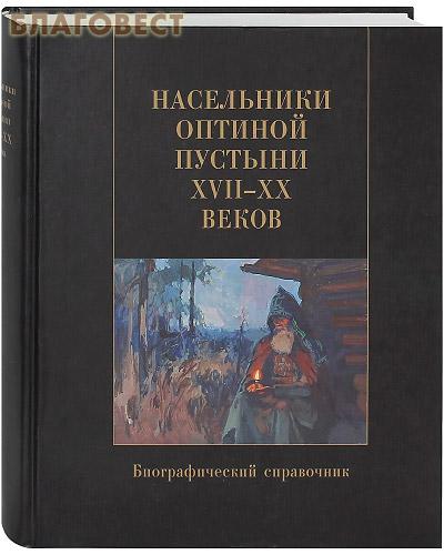 Насельники Оптиной пустыни XVII-XX веков. Биографический справочник