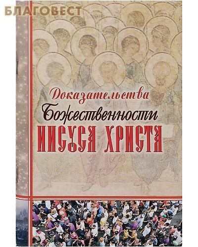 Доказательства Божественности Иисуса Христа. Русский шрифт с дореволюционной орфографией