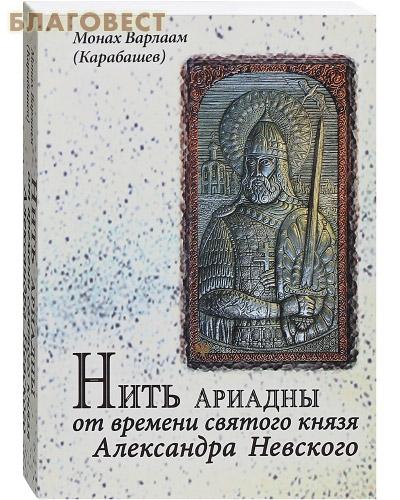 Нить Ариадны. От времени святого князя Александра Невского. Монах Варлаам (Карабашев)