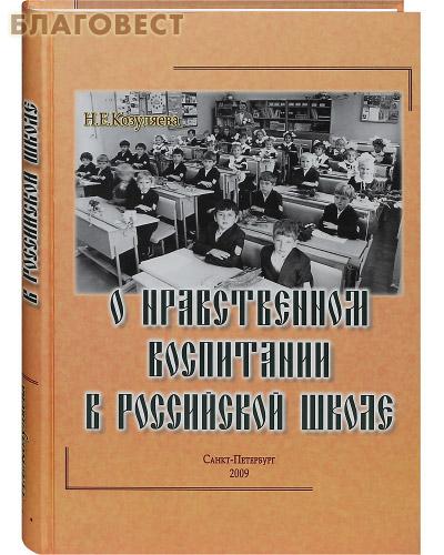 О нравственном воспитании в Российской школе. Н. Е. Козуляева
