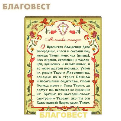 Текст при венчании в православной церкви