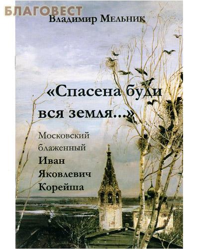 Спасена буди вся земля... Московский блаженный Иван Яковлевич Корейша. Владимир Мельник