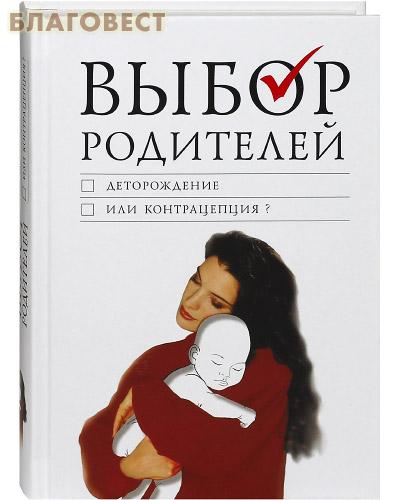 Выбор родителей. Деторождение или контрацепция?