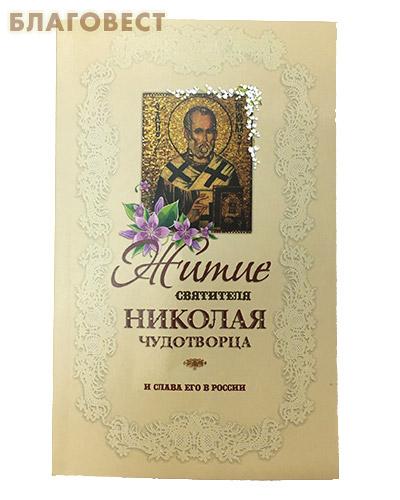 Житие святителя Николая чудотворца и его слава в России