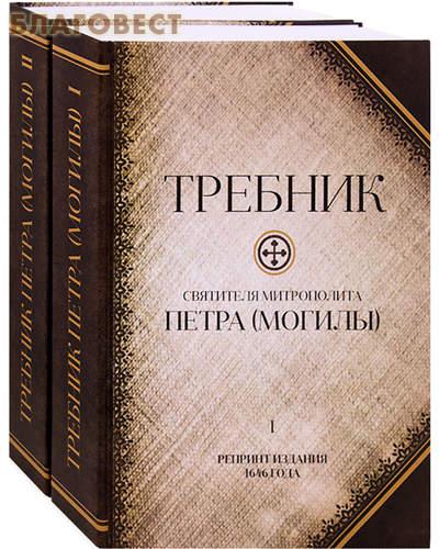 Требник Святителя митрополита Петра (Могилы). Репринт издания 1646 года