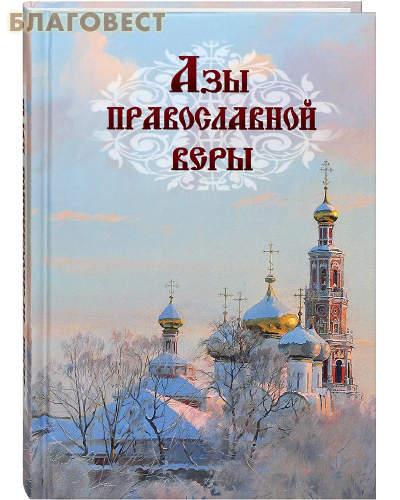 Азы православной веры