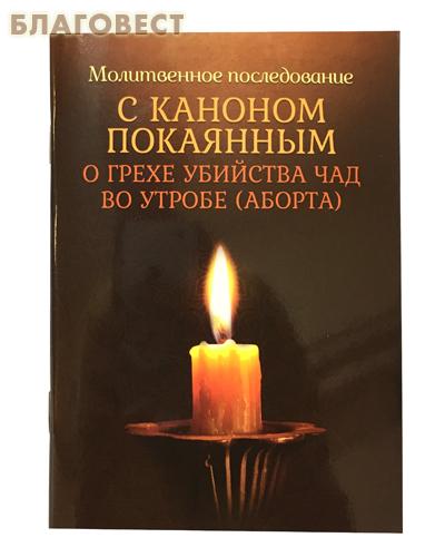 Молитвенное последование с каноном покаянным о грехе убийства чад во утробе (аборта)