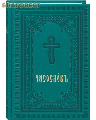 Часослов. Церковно-славянский шрифт