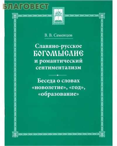 Славяно-русское Богомыслие и романтический сентиментализм. Беседа о словах