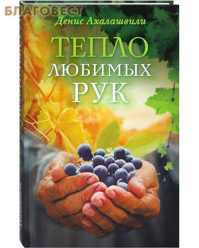 Тепло любимых рук. Денис Ахалашвили