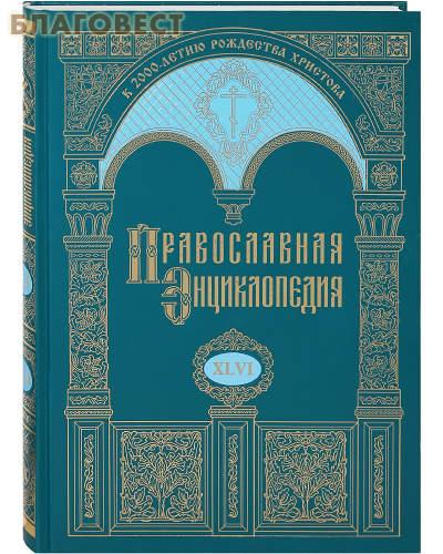 Православная энциклопедия. Том 46