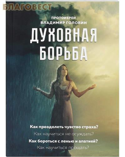 Духовная борьба. Протоиерей Владимир Головин