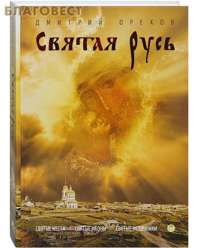 Святая Русь. Дмитрий Орехов
