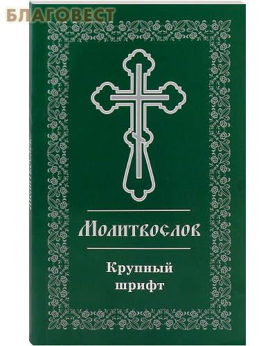 Молитвослов. Крупный шрифт