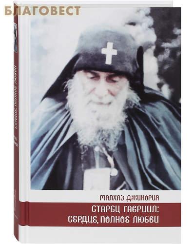 Старец Гавриил (Ургебадзе): сердце, полное любви. Малхаз Джинория