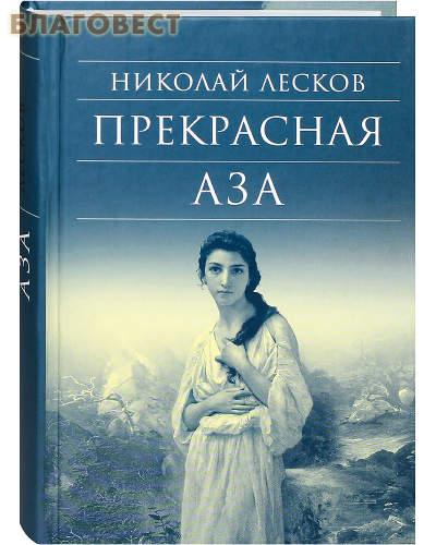 Прекрасная Аза. Николай Лесков