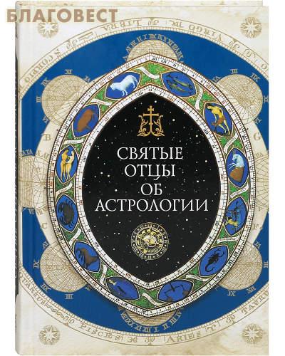 Святые отцы об астрологии