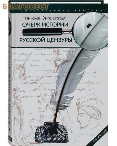 Очерк истории русской цензуры. Николай Энгельгардт
