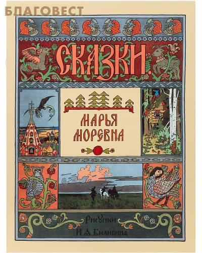 Сказки. Марья Моревна. Рисунки А. И. Билибина