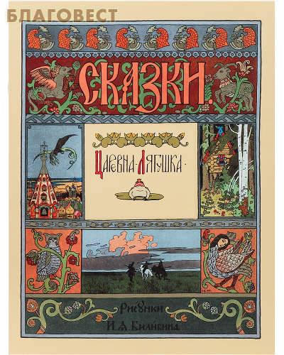 Сказки. Царевна-лягушка. Рисунки А. И. Билибина