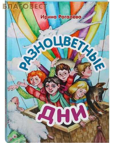 Разноцветные дни. Сказочная повесть. Ирина Рогалева