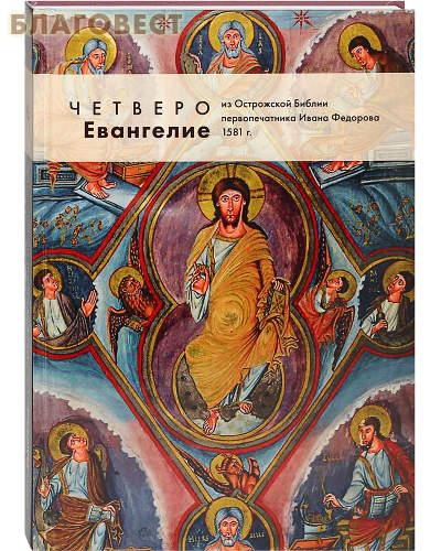 Четвероевангелие из Острожской Библии первопечатника Ивана Федорова 1581 г