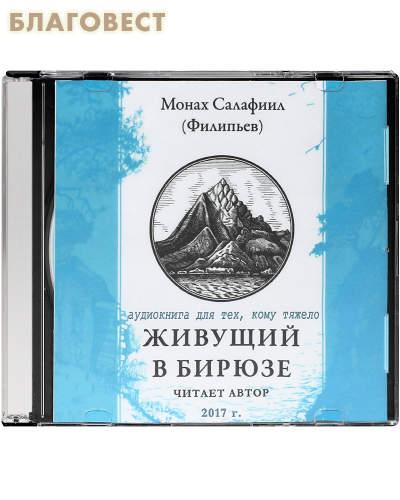 Диск (CD) Живущий в бирюзе. Аудиокнига для тех, кому тяжело. Монах Салафиил (Инок Всеволод Филипьев)