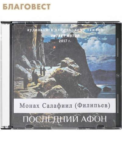 Диск (CD) Последний Афон. Аудиокнига для тех, кому тяжело. Монах Салафиил (Инок Всеволод Филипьев)