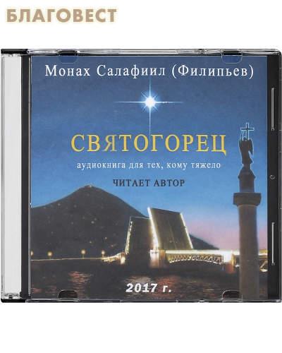 Диск (CD) Святогорец. Аудиокнига для тех, кому тяжело. Монах Салафиил (Инок Всеволод Филипьев)