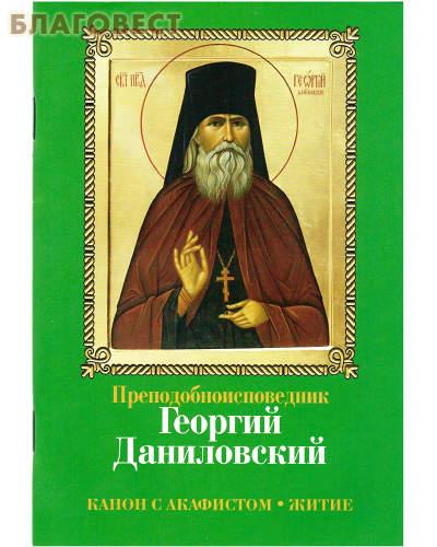Преподобноисповедник Георгий Даниловский. Канон с акафистом. Житие
