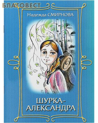 Шурка-Александра. Надежда Смирнова