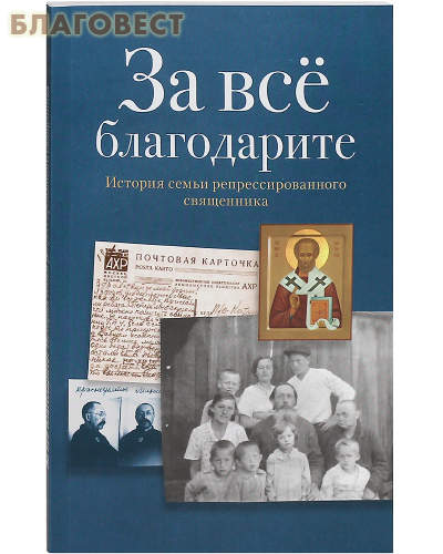 За все благодарите. История семьи репрессированного священника