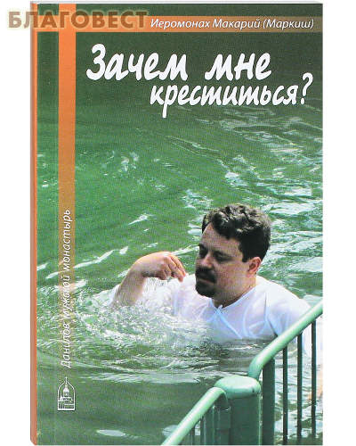 Зачем мне креститься? Иеромонах Макарий (Маркиш)