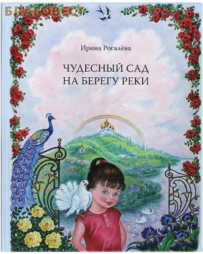 Чудесный сад на берегу реки. Ирина Рогалева