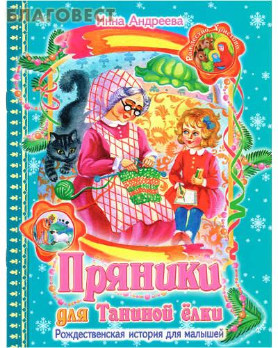 Пряники для Таниной елки. Рождественская история для малышей. Инна Андреева
