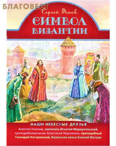 Символ Византии. Сергей Фонов