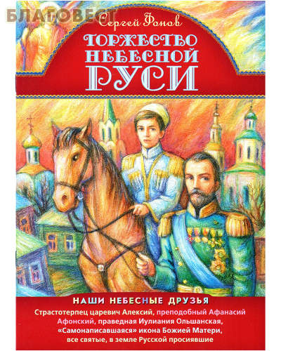 Торжество Небесной Руси. Сергей Фонов